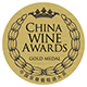 <p>China Wine Awards Gold Medal</p>