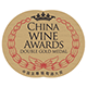 <p>China Wine Awards Double Gold Medal</p>