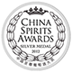 <p>China Spirits Awards silver medal</p>